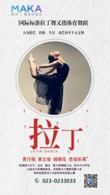 时尚简约拉丁舞舞蹈培训招生课程介绍朋友圈海报广告