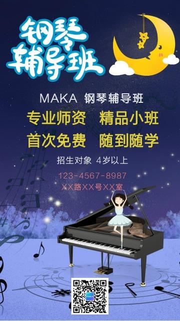 卡通手绘版钢琴招生培训学习艺术兴趣班幼儿少儿成人暑假寒假开学季招生海报