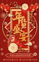 中国风红金色喜庆商家年货促销宣传H5
