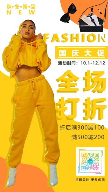 时尚炫酷电商女装新品上市促销海报