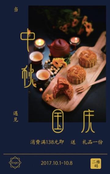 深蓝色中国风创意小清新中秋国庆产品宣传H5