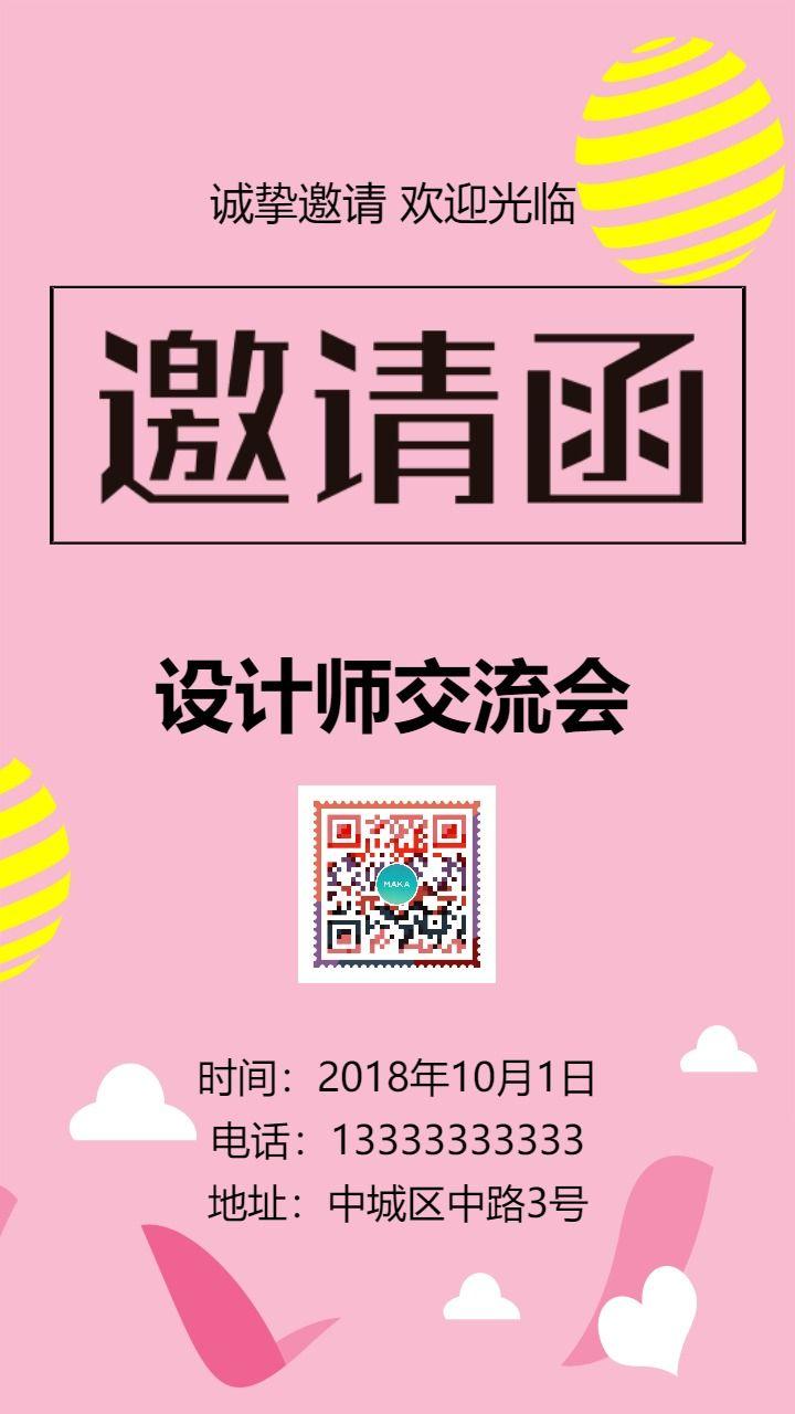 简约清新粉色邀请函