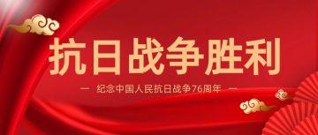 中国抗日纪念日之中国抗日战争胜利76周年纪念宣传海报设计