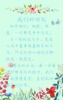 小清新婚礼邀请函