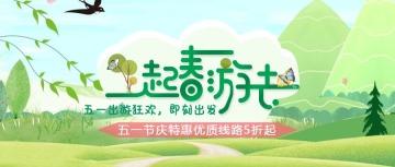 绿色卡通手绘风五一劳动节春季旅游推广公众号首图