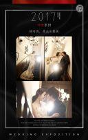 520婚博会婚纱摄影婚庆展会地推企业品牌促销推广答谢客户宣传活动年中大促高端模板