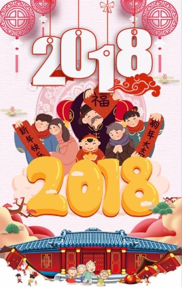 新年贺卡喜庆企业春节活动元宵活动小年夜新年祝福新年快乐模板