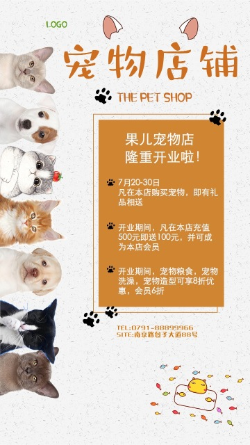 卡通可爱风格宠物店铺开业促销宣传海报