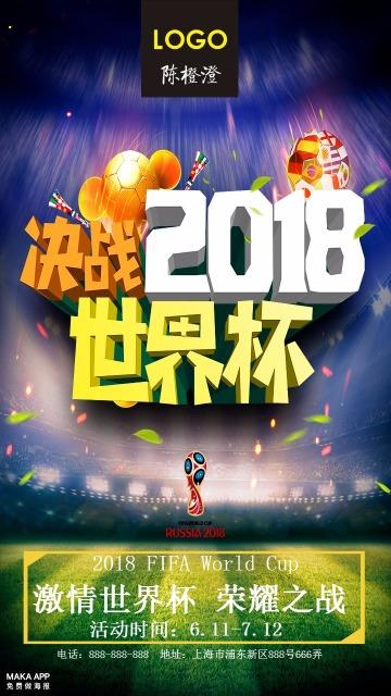 激情世界杯 荣耀之战
