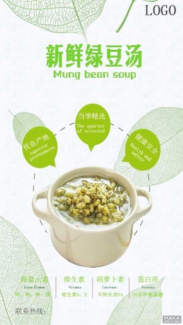 新鲜·绿豆汤·产品·宣传·专营海报
