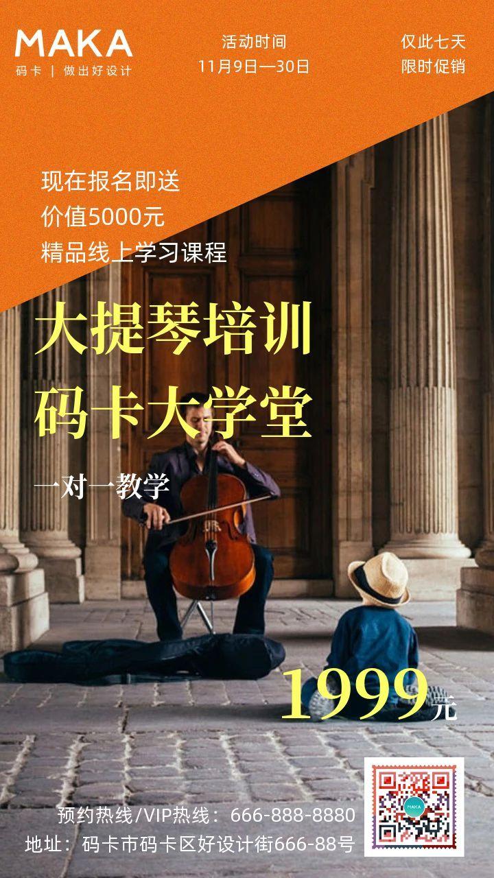 橙色大提琴培训招生宣传海报