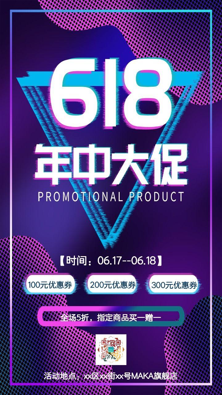 紫色简约618年中大促产品促销活动手机海报