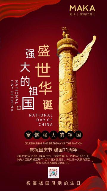 国庆节庆祝传统创意海报