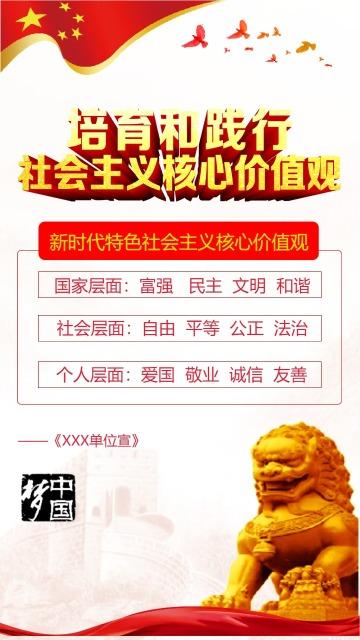 社会主义核心价值观/中国梦/中国/中华民族/党建