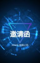 高大上蓝色商务科技互联网公司邀请涵通用H5