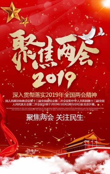 2019年红色全国聚焦两会党政学习宣传H5