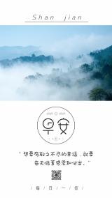 文艺小清新山水雨后大雾新鲜空气90后早安日签宣传海报