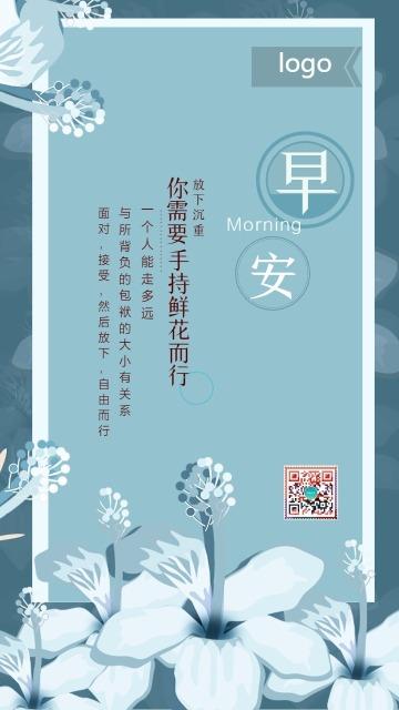 清新文艺浅青早晚安问候手机海报