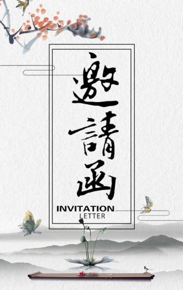 简约水墨风企业通用邀请函/中国风邀请函/水墨邀请函