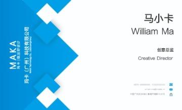 蓝色商务科技风公司企业名片模板