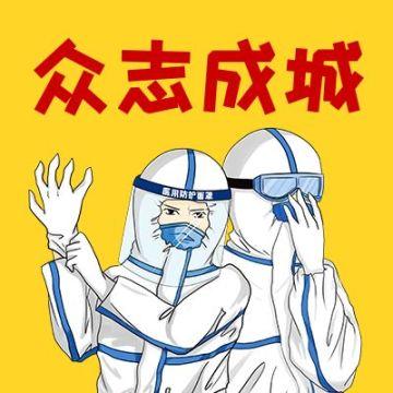 治愈系黄色致敬逆行者众志成城武汉加油微信头像框