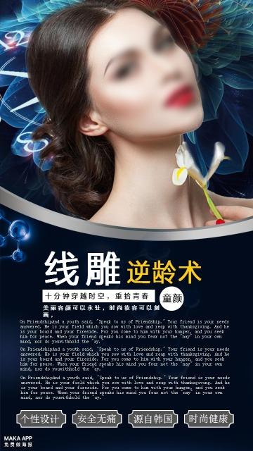 时尚高端线雕逆龄术美容宣传海报