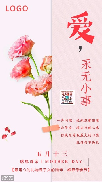 文艺母亲节祝福贺卡打折宣传活动海报