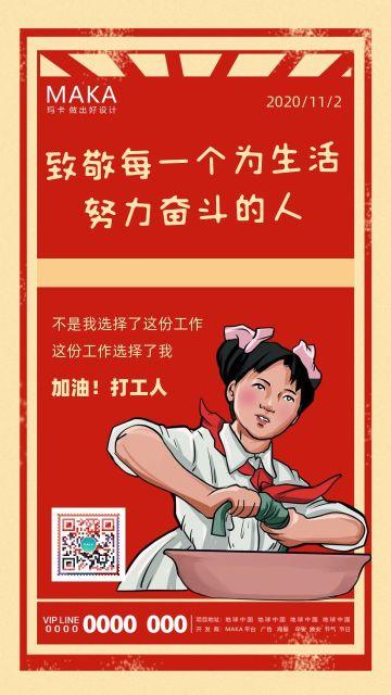 红色复古公社风打工人早安宣传手机海报