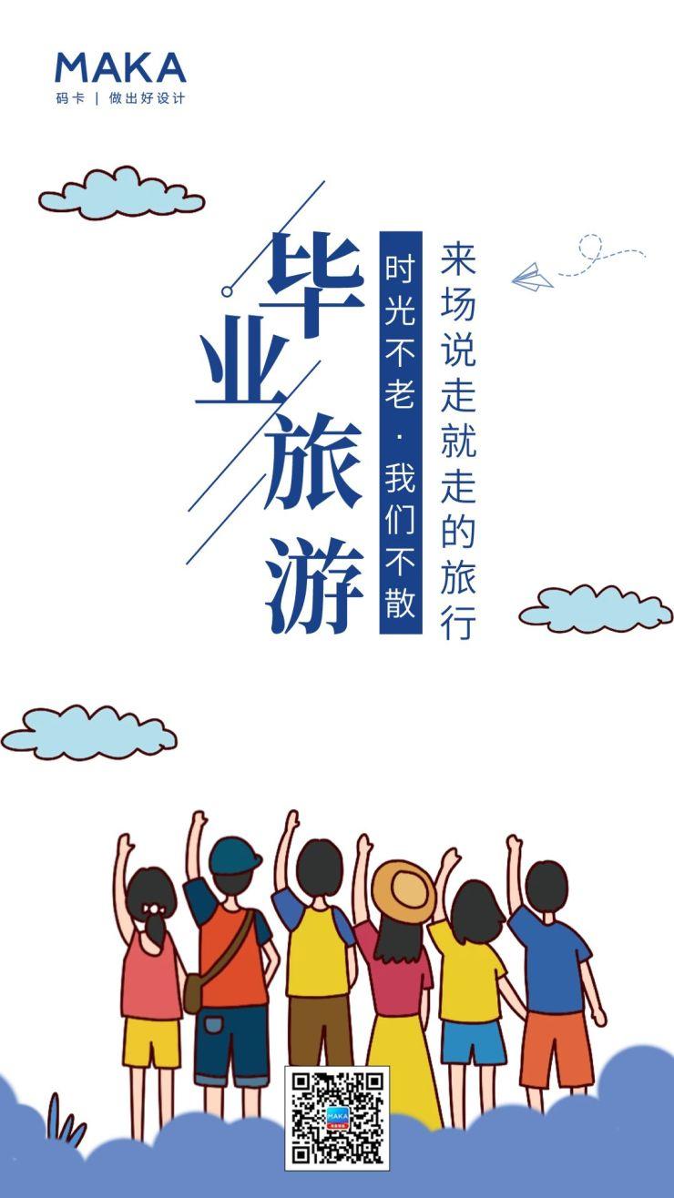 毕业旅行宣传手机海报