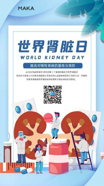 蓝色简约插画风格世界肾脏日公益宣传手机海报