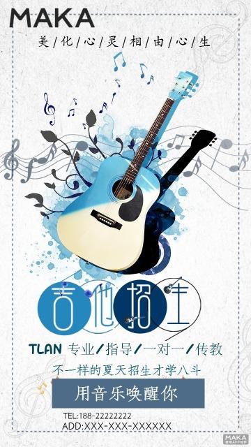 吉他培训班火爆招生宣传海报民族风蓝色