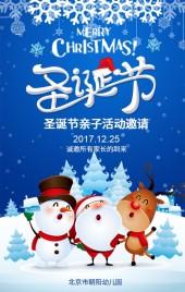 圣诞节幼儿园小学亲子活动邀请函儿童圣诞节祝福贺卡节日