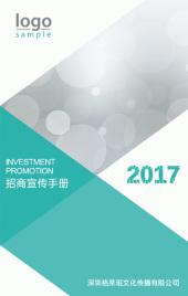 企业招商宣传手册企业介绍模板