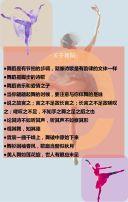 清新唯美舞蹈才艺培训招生/假期培训招生/寒假班/暑假班