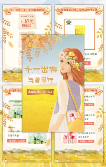 清新手绘风十一国庆出行美妆模板