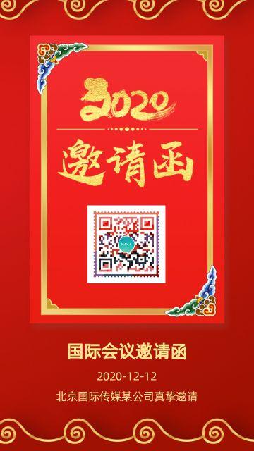中国风年会邀请函周年庆活动宣传海报