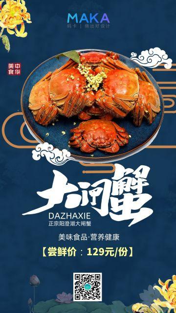 简约蓝色餐饮行业新品大闸蟹宣传推广