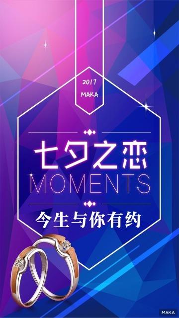 蓝色七夕之恋钻戒珠宝节日海报