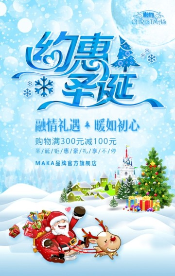 蓝色时尚温馨圣诞节商家活动促销H5模板
