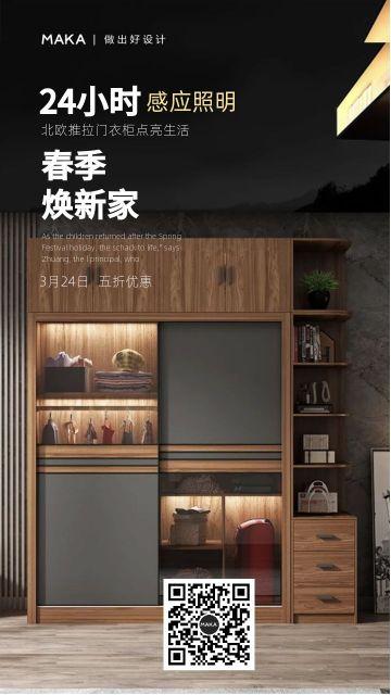 黑色简约家居产品定制品牌高柜之春季焕新家主题促销宣传海报