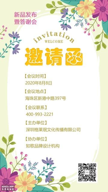 时尚鲜花邀请函请柬海报通用模板