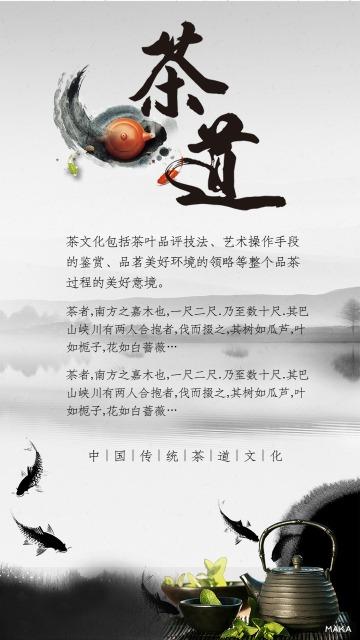 古风灰色调茶道文化