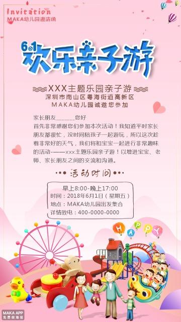 6.1儿童节幼儿园小学、初中等教育机构亲子活动邀请函。