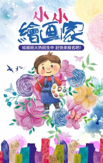 儿童绘画培训机构招生宣传H5