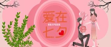 卡通手绘文艺清新粉色七夕情人节微信公众号封面头条