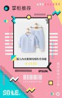 粉色时尚双十二购物节母婴产品促销宣传翻页H5