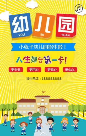 幼儿园招生 招生简章/简洁扁平化卡通手绘/招生培训/幼儿园介绍