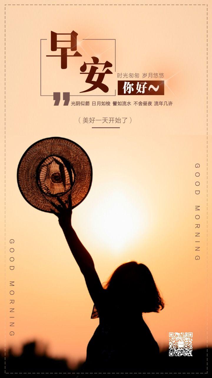 创意早安你好朝阳日出小女孩帽子拥抱太阳文艺早安日签宣传海报