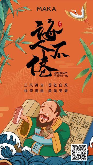 古风孔子诲人不倦教师节宣传海报