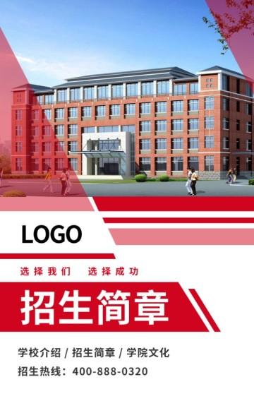 红色简约商务风教育行业大学招生简章宣传H5